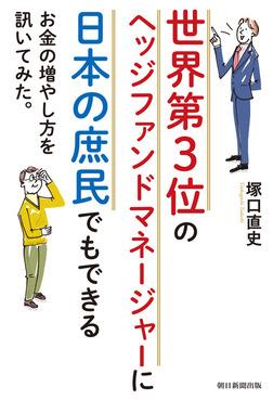 世界第3位のヘッジファンドマネージャーに 日本の庶民でもできるお金の増やし方を訊いてみた。-電子書籍