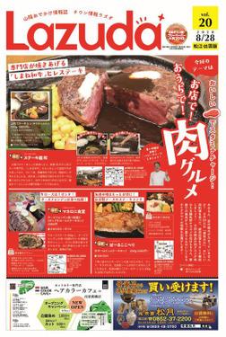タウン情報Lazuda松江・出雲版 2020年10月号-電子書籍