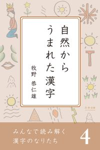 みんなで読み解く漢字のなりたちシリーズ