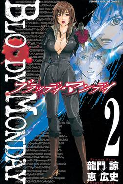 BLOODY MONDAY(2)-電子書籍