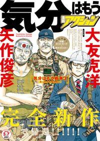漫画アクション 2019年5/7号[雑誌]