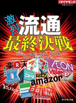 激烈!流通最終決戦-電子書籍
