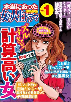本当にあった女の人生ドラマズルすぎる!計算高い女 Vol.1-電子書籍
