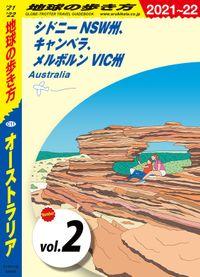 地球の歩き方 C11 オーストラリア 2021-2022 【分冊】 2 シドニー NSW州、キャンベラ、メルボルン VIC州