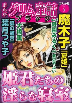 まんがグリム童話 ブラック姫君たちの淫らな寝室 Vol.8-電子書籍