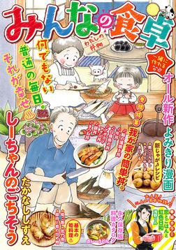 みんなの食卓 わたしの丼物 / 9-電子書籍