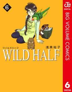 WILD HALF 6-電子書籍