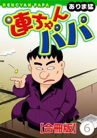 連ちゃんパパ【合冊版】(6)