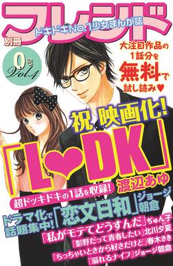 別冊フレンド0号Vol.4-電子書籍