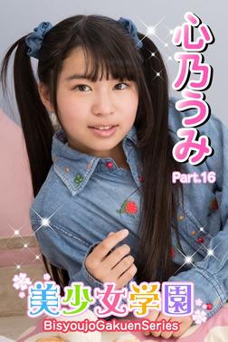 美少女学園 心乃うみ Part.16-電子書籍