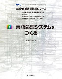 言語処理システムをつくる:実践・自然言語処理シリーズ1-電子書籍