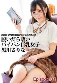 真面目で華奢な眼鏡が似合う文系女子は脱いだら凄いパイパン巨乳女子。黒川さりな Episode.01