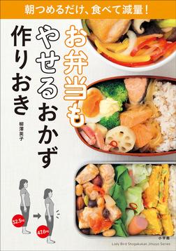 お弁当もやせるおかず 作りおき~朝つめるだけ、食べて減量!~-電子書籍