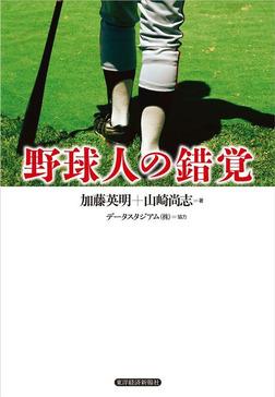 野球人の錯覚-電子書籍
