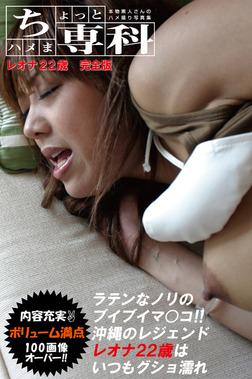 【ちょっとハメま専科 レオナ22歳】完全版-電子書籍