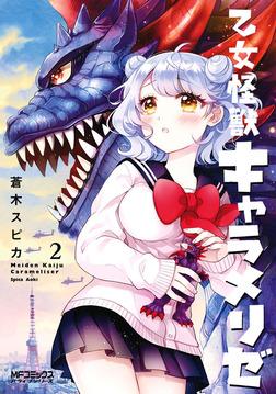 乙女怪獣キャラメリゼ 2-電子書籍