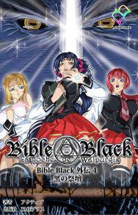 【フルカラー】Bible Black 外伝 4 黒の祭壇