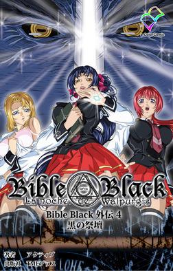 【フルカラー】Bible Black 外伝 4 黒の祭壇-電子書籍