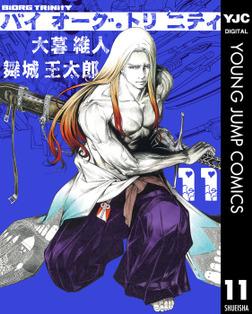 バイオーグ・トリニティ 11-電子書籍