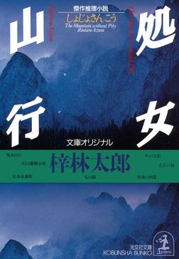 処女山行-電子書籍