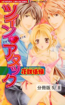 キスからはじまるエトセトラ 1 ツイン・アタック【分冊版5/8】-電子書籍