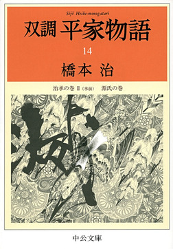 双調平家物語14 治承の巻2(承前) 源氏の巻-電子書籍