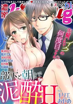 濃蜜kisshug Vol.61「部下と朝まで・泥酔H」-電子書籍