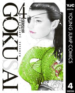GOKUSAI 4-電子書籍