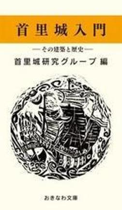 首里城入門―その建築と歴史―-電子書籍