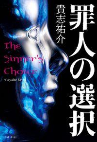 罪人の選択(文春e-Books)