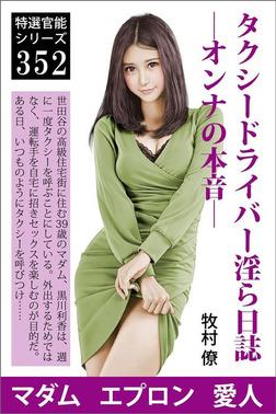 タクシードライバー淫ら日誌―オンナの本音―-電子書籍