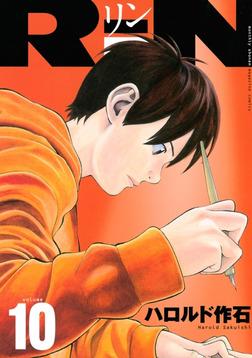 RiN(10)-電子書籍