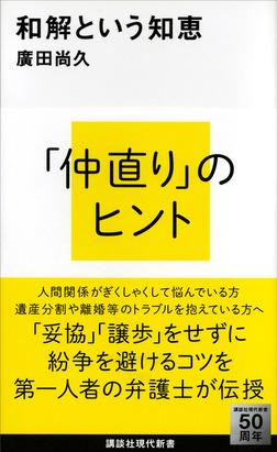 和解という知恵-電子書籍