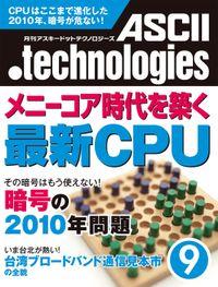月刊アスキードットテクノロジーズ 2010年9月号
