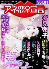 アネ恋♀宣言 Vol.81