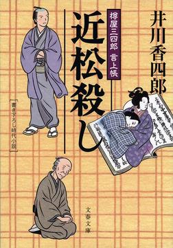 樽屋三四郎 言上帳  近松殺し-電子書籍
