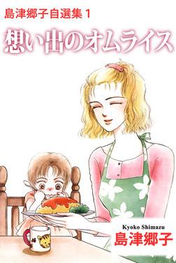島津郷子自選集 1-電子書籍