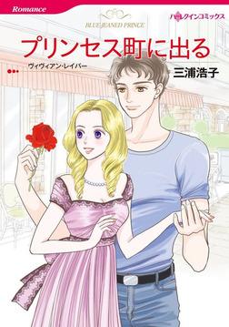 プリンセス町に出る-電子書籍
