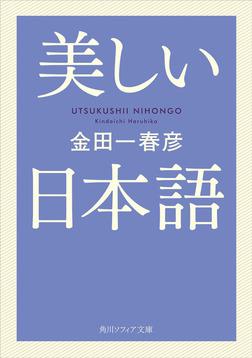 美しい日本語-電子書籍
