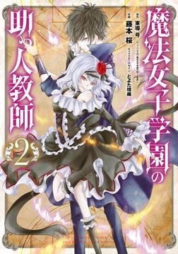 魔法女子学園の助っ人教師 2巻-電子書籍