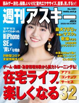週刊アスキーNo.1281(2020年5月5日発行)-電子書籍