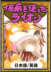 仮病を使ったライオン 【日本語/英語版】