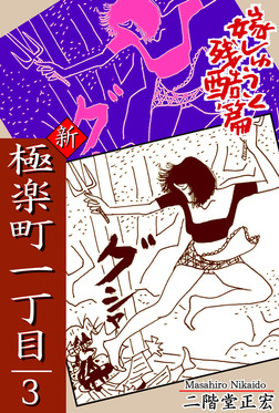 極楽町一丁目(3)― 嫁しゅうと残酷篇 ―-電子書籍