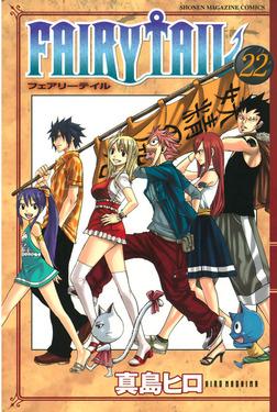 FAIRY TAIL(22)-電子書籍