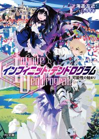 <Infinite Dendrogram>-インフィニット・デンドログラム- 1.可能性の始まり