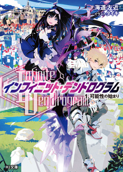 <Infinite Dendrogram>-インフィニット・デンドログラム- 1.可能性の始まり-電子書籍