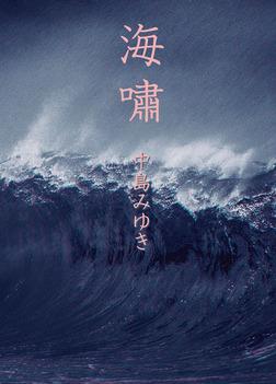 海嘯-電子書籍