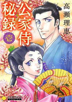 公家侍秘録(1)-電子書籍