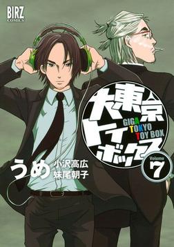 大東京トイボックス (7)-電子書籍