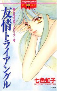 妖のビデオホラーシリーズ友情トライアングル 6巻
